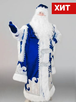 Костюм Деда Мороза Царский синий уфа